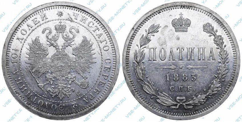 Серебряная монета полтина 1883 года