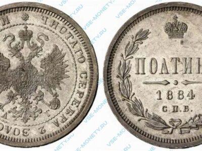 Серебряная монета полтина 1884 года