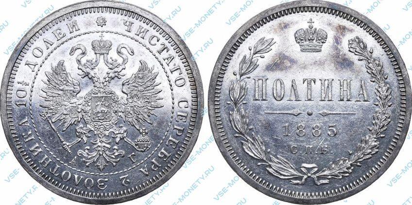 Серебряная монета полтина 1885 года