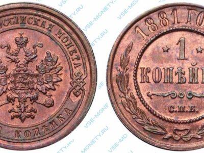 Медная монета 1 копейка 1881 года