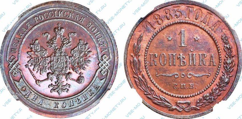 Медная монета 1 копейка 1883 года