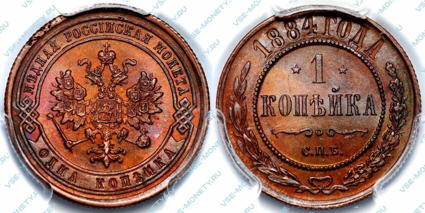 Медная монета 1 копейка 1884 года