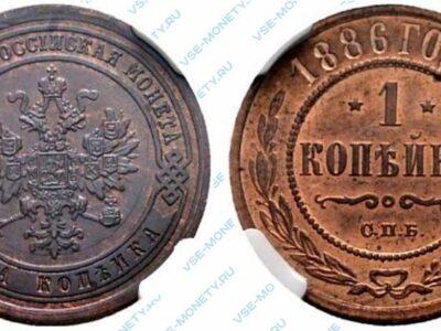 Медная монета 1 копейка 1886 года