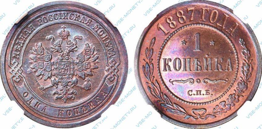 Медная монета 1 копейка 1887 года