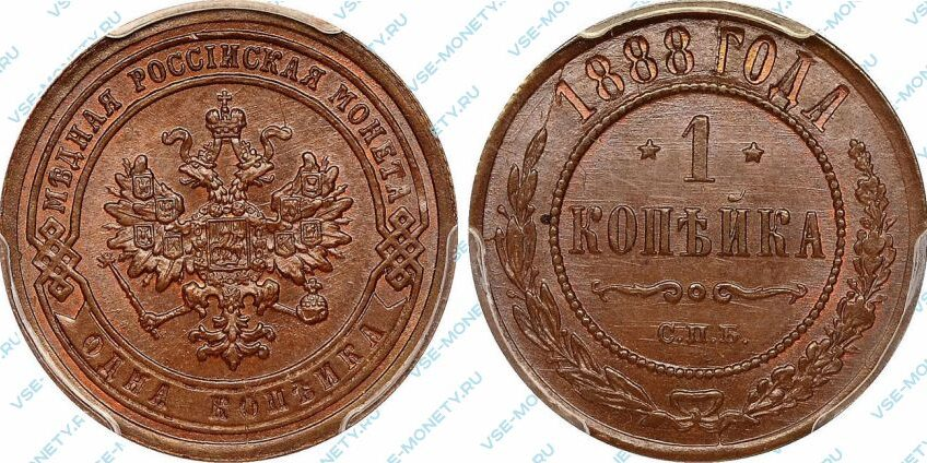 Медная монета 1 копейка 1888 года