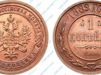 Медная монета 1 копейка 1889 года
