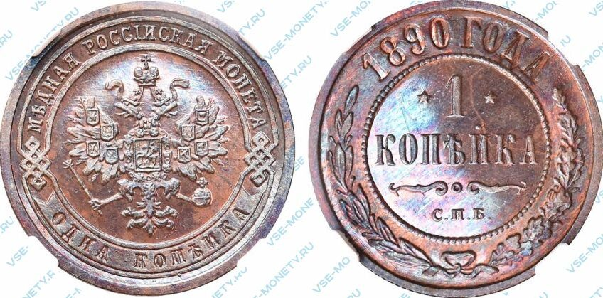 Медная монета 1 копейка 1890 года