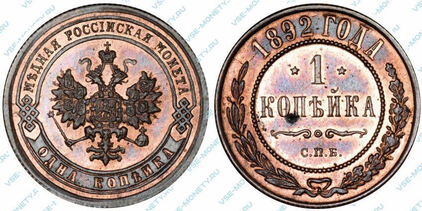 Медная монета 1 копейка 1892 года
