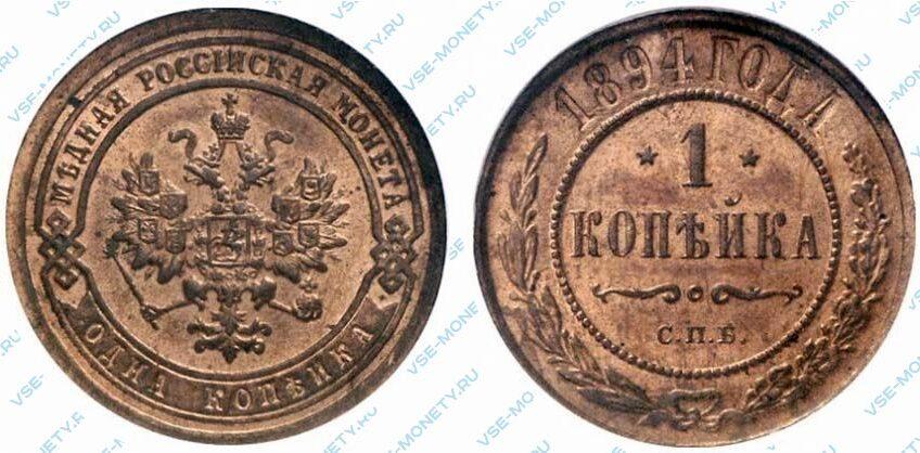 Медная монета 1 копейка 1894 года