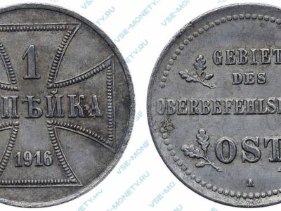 Немецкая оккупационная монета 1 копейка 1916 года