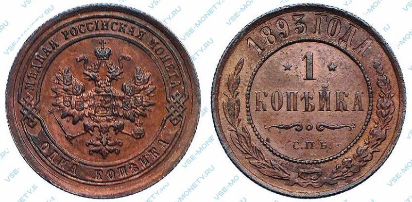 Медная монета 1 копейка 1893 года