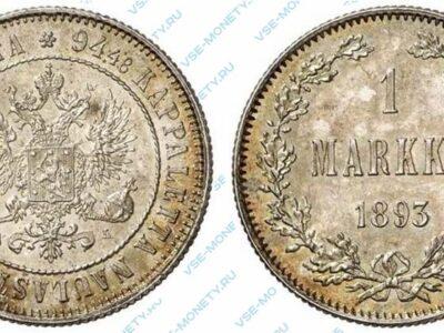 Серебряная монета русской Финляндии 1 марка 1893 года