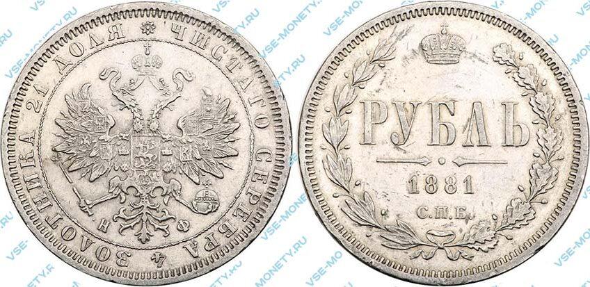 Серебряная монета 1 рубль 1881 года