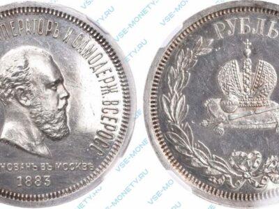 Памятная серебряная монета 1 рубль 1883 «В память коронации императора Александра III»