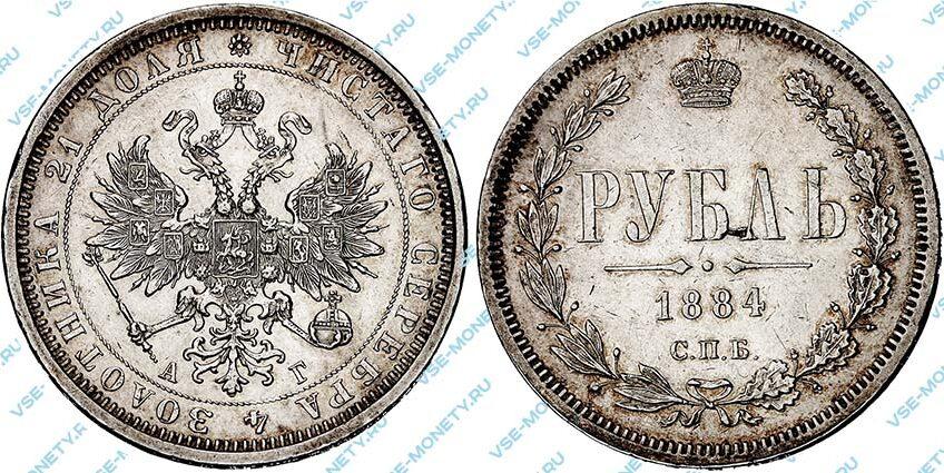 Серебряная монета 1 рубль 1884 года
