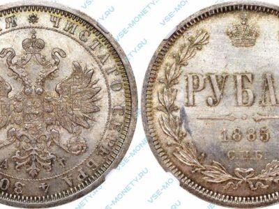 Серебряная монета 1 рубль 1885 года