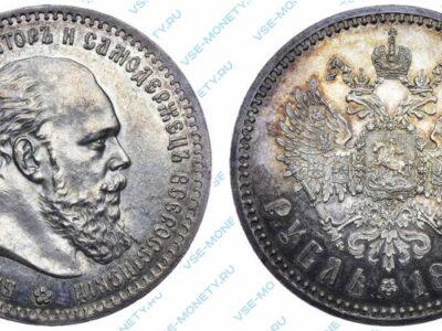 Серебряная монета 1 рубль 1888 года