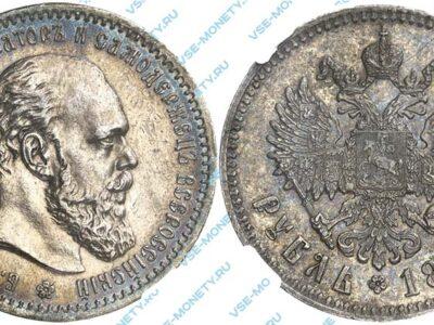 Серебряная монета 1 рубль 1889 года