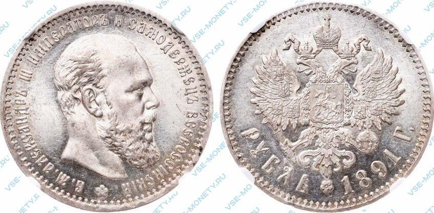 Серебряная монета 1 рубль 1891 года