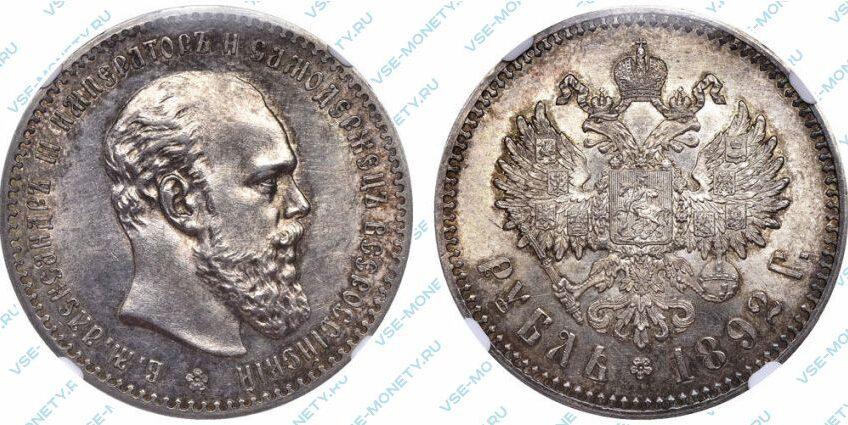 Серебряная монета 1 рубль 1892 года