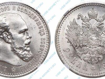 Серебряная монета 1 рубль 1894 года