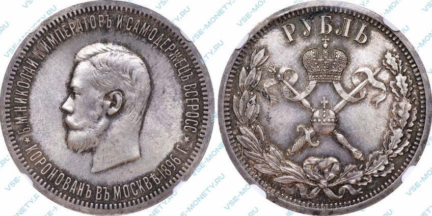 1 рубль 1896 «В память коронации Императора Николая II»
