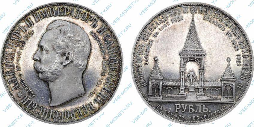 1 рубль 1898 «В память открытия памятнику Императору Александру II»