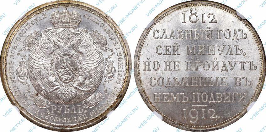 1 рубль 1912 «В память 100-летия Отечественной войны 1812 года»