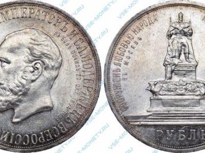 1 рубль 1912 «В память открытия монумента Императору Александру III»