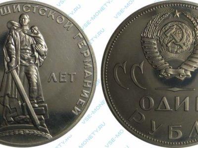 1 рубль 1965 20 лет Победы