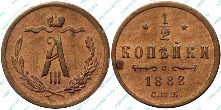 Медная монета 1/2 копейки 1882 года