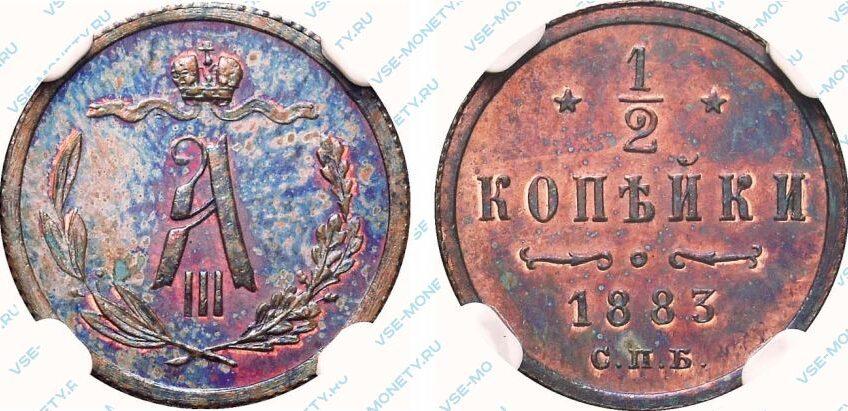 Медная монета 1/2 копейки 1883 года