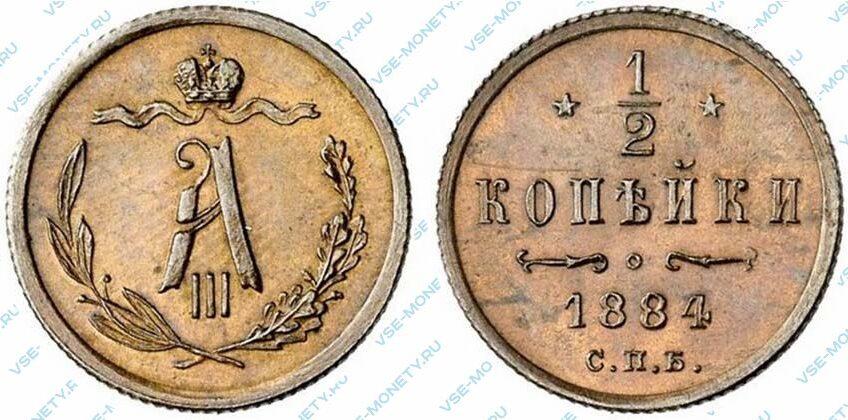 Медная монета 1/2 копейки 1884 года