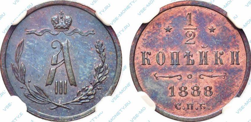 Медная монета 1/2 копейки 1888 года