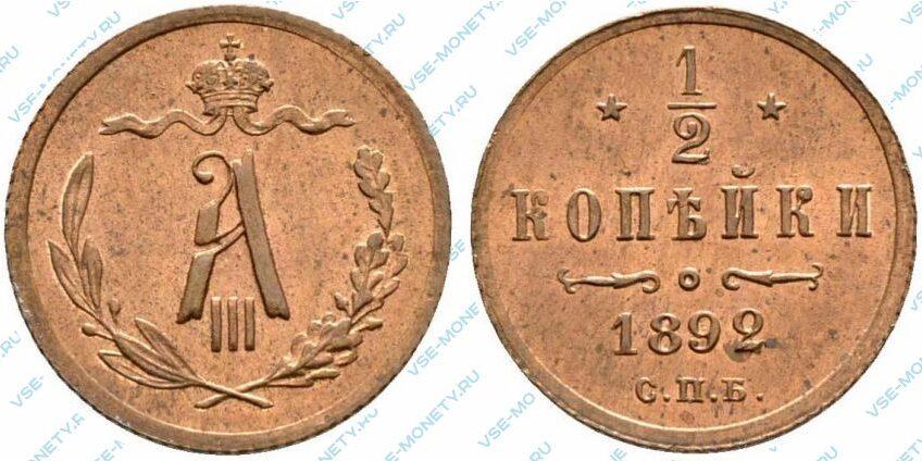 Медная монета 1/2 копейки 1892 года