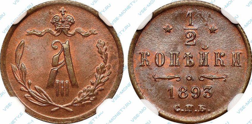 Медная монета 1/2 копейки 1893 года