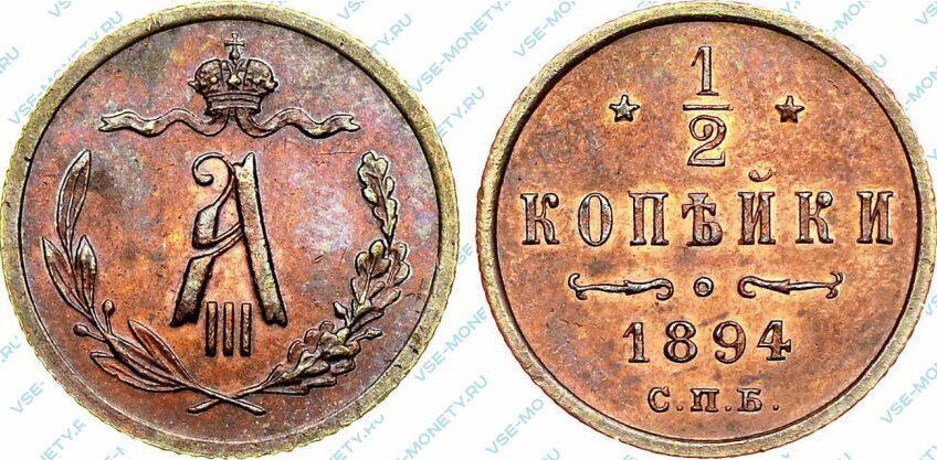 Медная монета 1/2 копейки 1894 года с вензелем Александра III