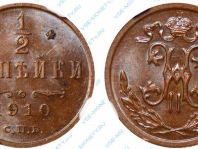 1/2 копейки 1910 СПБ