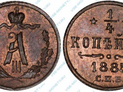 Медная монета 1/4 копейки 1885 года