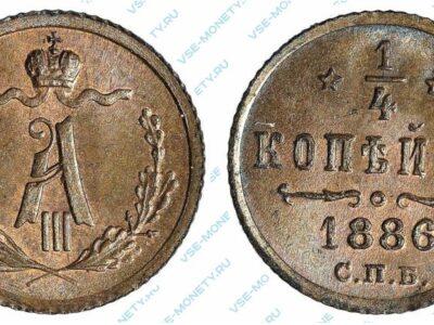 Медная монета 1/4 копейки 1886 года