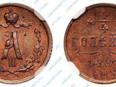 Медная монета 1/4 копейки 1887 года