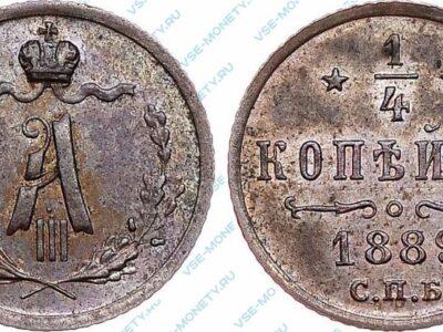 Медная монета 1/4 копейки 1889 года