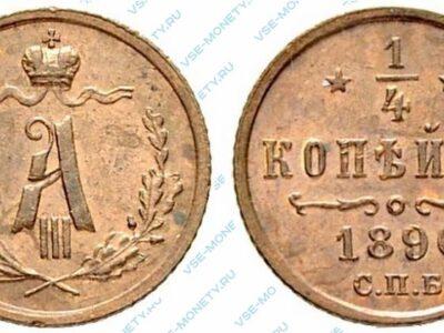 Медная монета 1/4 копейки 1890 года