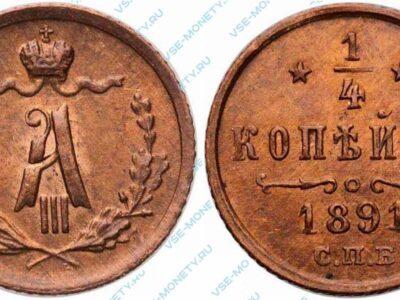 Медная монета 1/4 копейки 1891 года