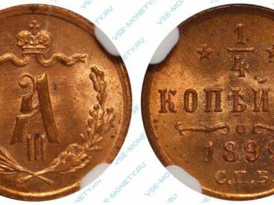 Медная монета 1/4 копейки 1892 года