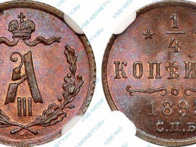 Медная монета 1/4 копейки 1893 года