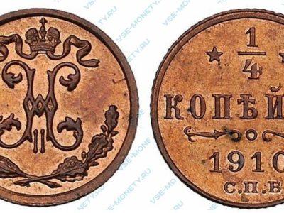 1/4 копейки 1910 СПБ