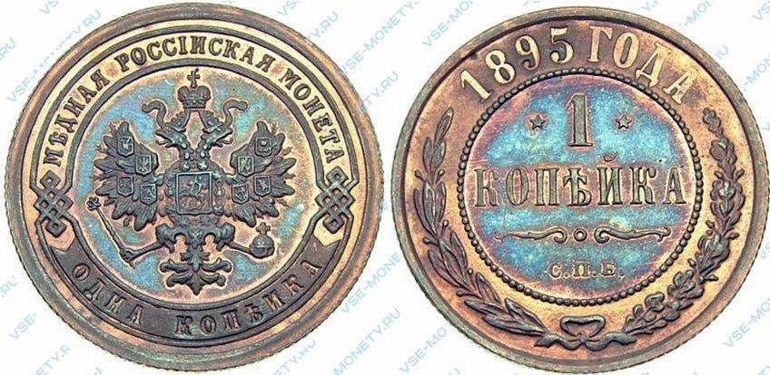 1 копейка 1895 СПБ