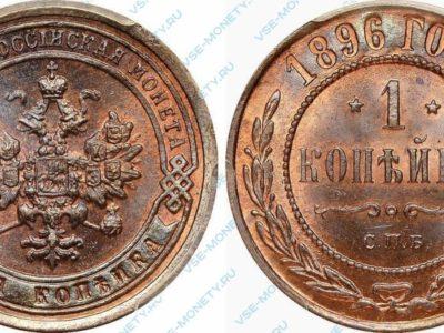 1 копейка 1896 года