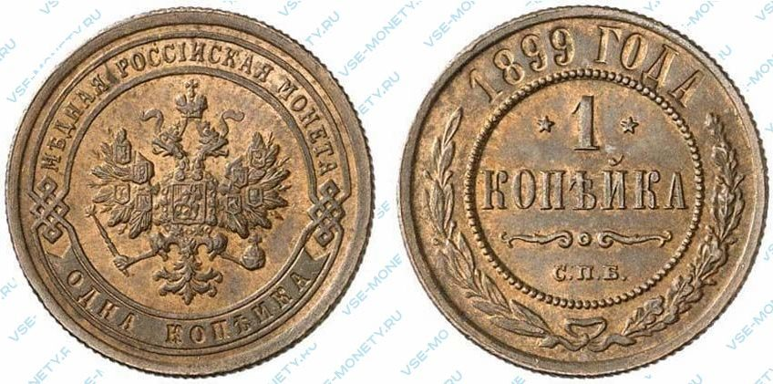 1 копейка 1899 СПБ